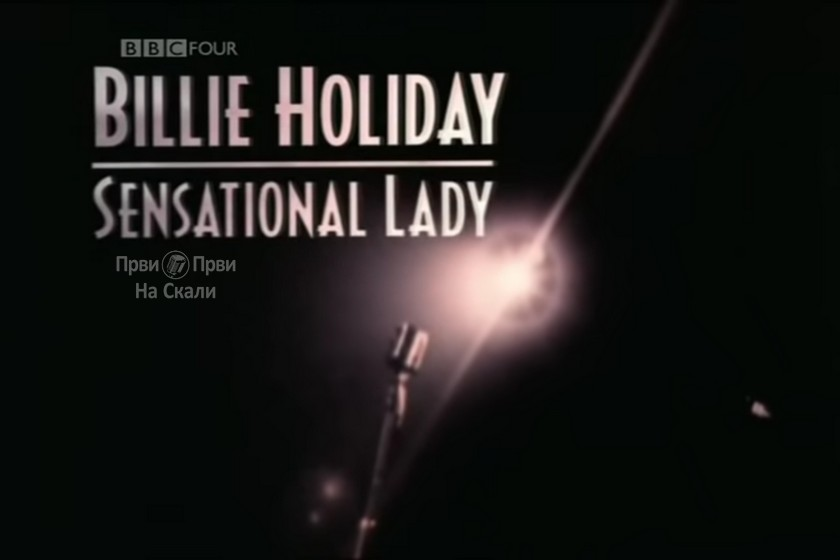Billie Holiday - Sensational Lady (Reputations, BBC)