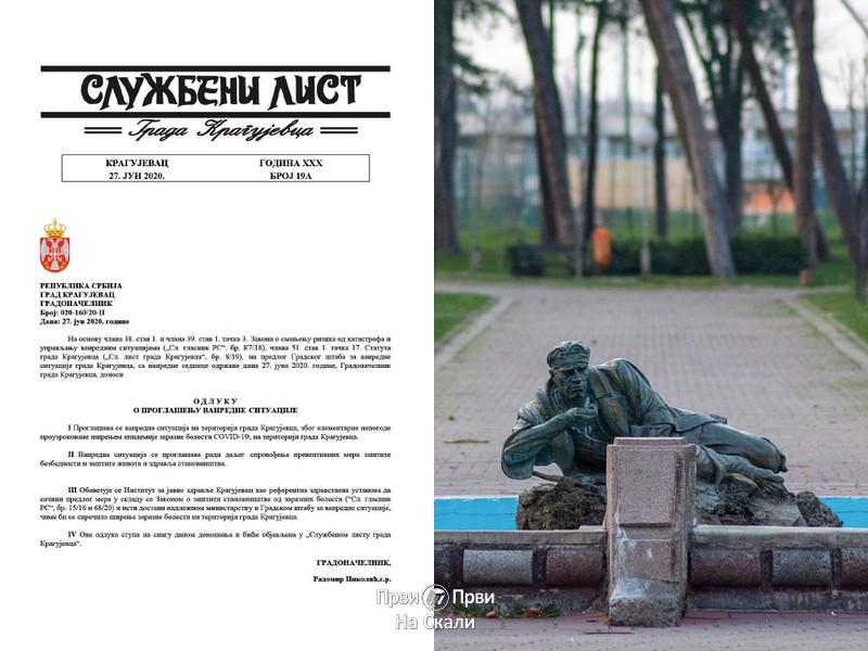 Odluka o proglašenju vanredne situacije objavljena u Službenom listu Kragujevca